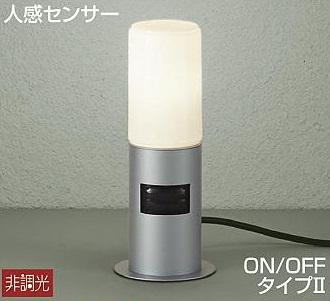 【最安値挑戦中!最大34倍】照明器具 大光電機(DAIKO) DWP-38630Y ガーデニングライト ポールライト LED (ランプ付き) 人感センサー ON/OFFタイプII 防雨形 電球色 シルバー [∽]