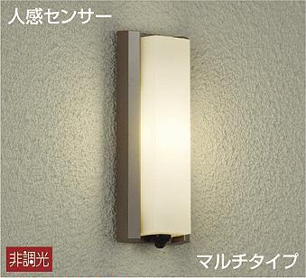 【最安値挑戦中!最大25倍】照明器具 大光電機(DAIKO) DWP-38648Y ブラケットライト ポーチライト LED内蔵 人感センサー マルチタイプ 防雨形 電球色