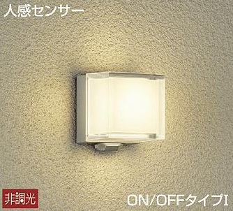 【最安値挑戦中!最大25倍】大光電機(DAIKO) DWP-40182Y アウトドアライト ポーチ灯 非調光 人感センサー付 電球色 LED ランプ付 防雨形