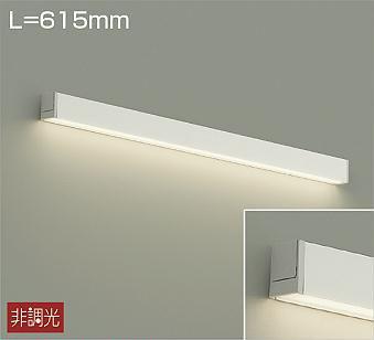 【最大44倍お買い物マラソン】大光電機(DAIKO) DBK-40500A 間接照明 棚ぴた君 LED内蔵 電源内蔵 非調光 温白色 壁(縦・横向)・床付兼用 615mm