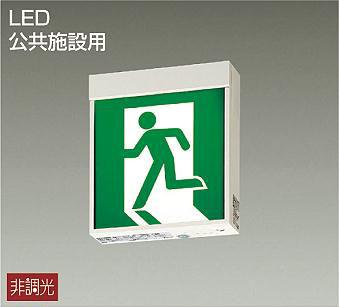 【最安値挑戦中!最大25倍】照明器具 大光電機(DAIKO) DEG-36861 避難口・室内通路誘導灯 片面型 天井付・壁付兼用形 LED 公共施設用 本体 LED内蔵 昼白色