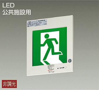 【最安値挑戦中!最大34倍】照明器具 大光電機(DAIKO) DEG-37381E 避難口・室内通路誘導灯 壁埋込型 LED 公共施設用 本体 LED内蔵 昼白色 [∽]