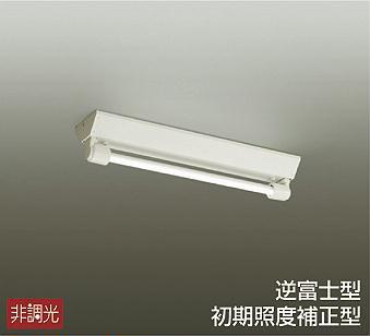 【最大44倍スーパーセール】照明器具 大光電機(DAIKO) DOL-4371WW(ランプ別梱包) ベースライト 直管形 防湿・防滴形 逆富士型 昼白色