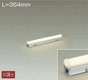 【最安値挑戦中!最大34倍】大光電機(DAIKO) DWP-4535YTE 間接照明 屋内・屋外 LED内蔵 電源内蔵 非調光 電球色 防雨・防湿形 単体・連結時末端用 354mm [∽]