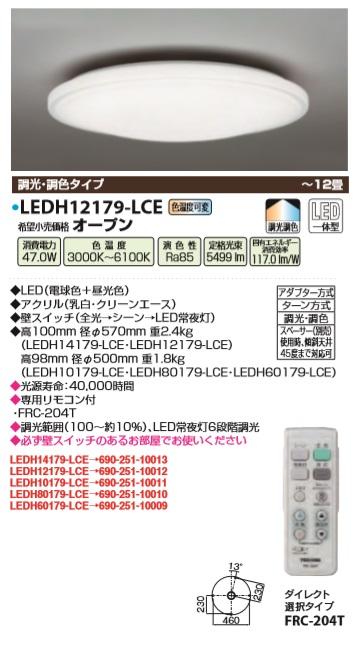 【最安値挑戦中!最大34倍】因幡電機産業 LEDH12179-LCE シーリングライト 洋風 LED一体型 調光・調色タイプ 電球色+昼光色 ~12畳 リモコン [(^^)]