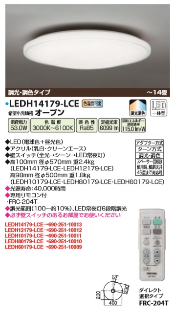 【最安値挑戦中!最大33倍】因幡電機産業 LEDH14179-LCE シーリングライト 洋風 LED一体型 調光・調色タイプ 電球色+昼光色 ~14畳 リモコン [(^^)]