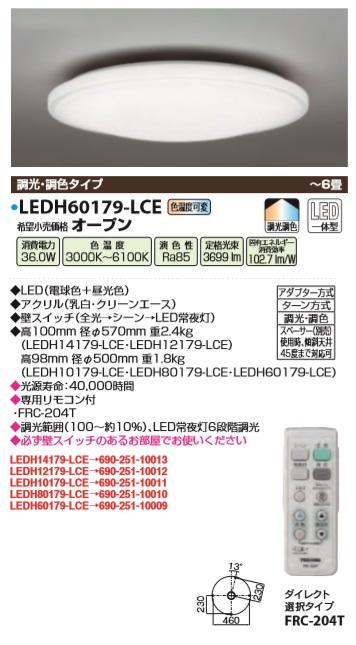 【最安値挑戦中!最大34倍】因幡電機産業 LEDH60179-LCE シーリングライト 洋風 LED一体型 調光・調色タイプ 電球色+昼光色 ~6畳 リモコン [(^^)]