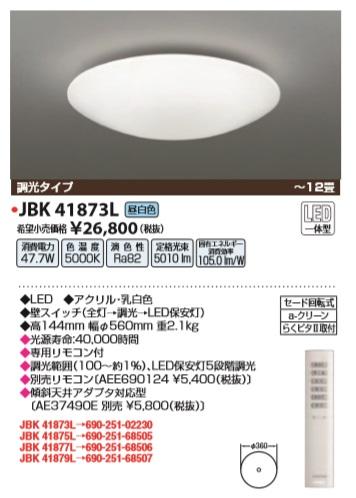 【最安値挑戦中!最大34倍】因幡電機産業 JBK 41873L シーリングライト 洋風 LED一体型 調光タイプ 昼白色 ~12畳 リモコン [(^^)]