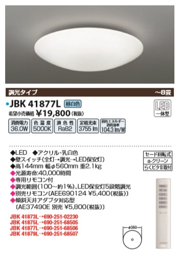 【最安値挑戦中!最大34倍】因幡電機産業 JBK 41877L シーリングライト 洋風 LED一体型 調光タイプ 昼白色 ~8畳 リモコン [(^^)]