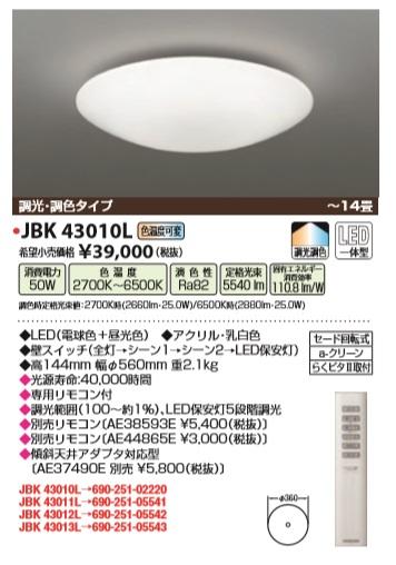 【最安値挑戦中!最大34倍】因幡電機産業 JBK 43010L シーリングライト 洋風 LED一体型 調光・調色タイプ 電球色+昼光色 ~12畳 リモコン [(^^)]