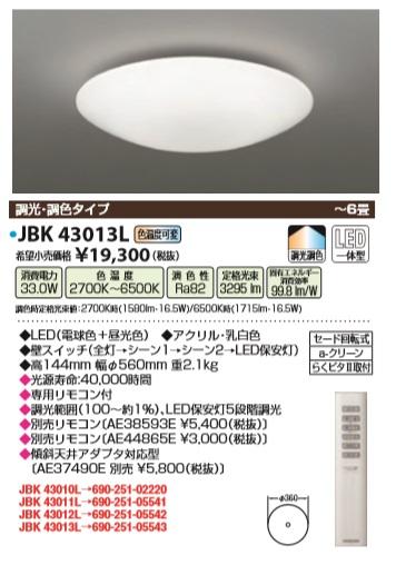 【最安値挑戦中!最大34倍】因幡電機産業 JBK 43013L シーリングライト 洋風 LED一体型 調光・調色タイプ 電球色+昼光色 ~6畳 リモコン [(^^)]
