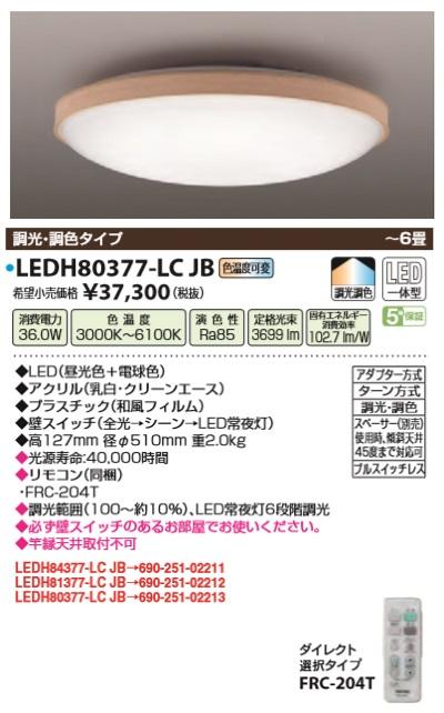 【最安値挑戦中!最大34倍】因幡電機産業 LEDH80377-LC JB シーリングライト 和風 LED一体型 調光・調色タイプ 電球色+昼光色 ~6畳 リモコン [(^^)]
