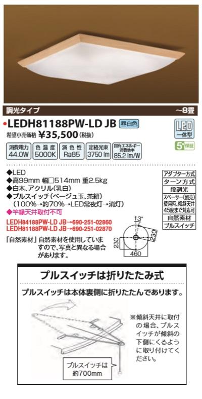 【最安値挑戦中!最大34倍】因幡電機産業 LEDH81188PW-LD JB シーリングライト 和風 LED一体型 調光タイプ 昼白色 ~8畳 [(^^)]