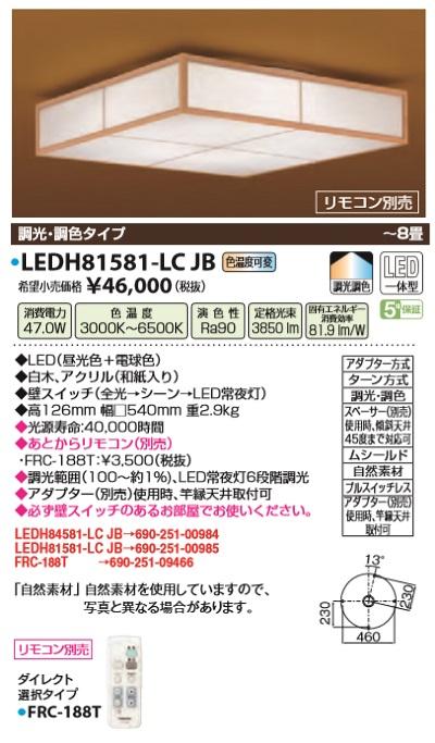 【最安値挑戦中!最大34倍】因幡電機産業 LEDH81581-LC JB シーリングライト 和風 LED一体型 調光・調色タイプ 電球色+昼光色 ~8畳 リモコン別売 [(^^)]