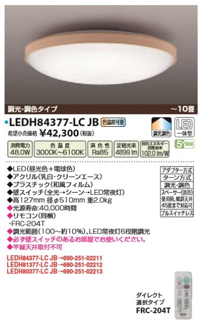 【最安値挑戦中!最大33倍】因幡電機産業 LEDH84377-LC JB シーリングライト 和風 LED一体型 調光・調色タイプ 電球色+昼光色 ~10畳 リモコン [(^^)]