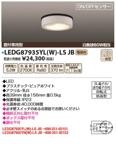 【最安値挑戦中!最大34倍】因幡電機産業 LEDG87935YL(W)-LS JB 軒下シーリング LED一体型 直付専用型 電球色 防雨型 白熱球60W相当ON/OFFセンサー [(^^)]