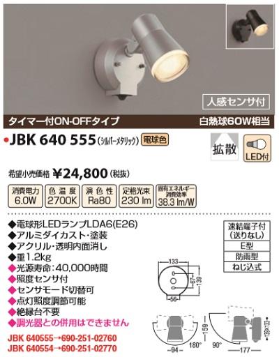 【最安値挑戦中!最大34倍】因幡電機産業 JBK 640 555 アウトドアスポット LED付 タイマー付ON-OFFタイプ 電球色拡散 人感センサ付防雨型 白熱球60Wシルバー [(^^)]