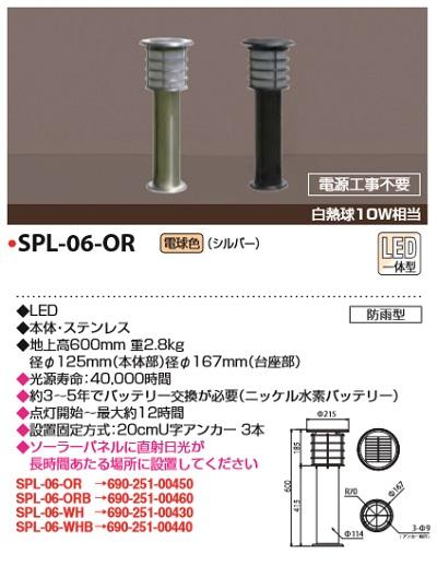 【最安値挑戦中!最大34倍】因幡電機産業 SPL-06-OR ガーデンライト LED一体型 電源工事不要 電球色 防雨型 白熱球10W相当シルバー [(^^)]