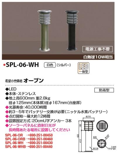 【最安値挑戦中!最大34倍】因幡電機産業 SPL-06-WH ガーデンライト LED一体型 電源工事不要 白色 防雨型 白熱球10W相当シルバー [(^^)]