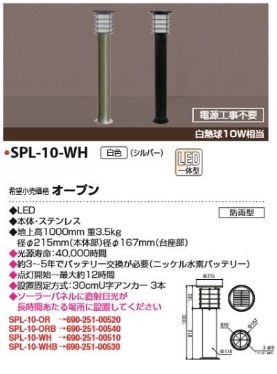 【最安値挑戦中!最大34倍】因幡電機産業 SPL-10-WH ガーデンライト LED一体型 電源工事不要 白色 防雨型 白熱球10W相当シルバー [(^^)]