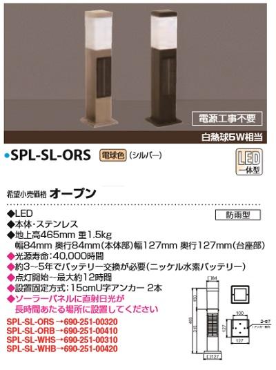 【最安値挑戦中!最大34倍】因幡電機産業 SPL-SL-ORS ガーデンライト LED一体型 電源工事不要 電球色 防雨型 白熱球5W相当ブラック [(^^)]