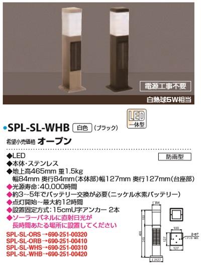 【最安値挑戦中!最大34倍】因幡電機産業 SPL-SL-WHB ガーデンライト LED一体型 電源工事不要 白色 防雨型 白熱球5W相当シルバー [(^^)]