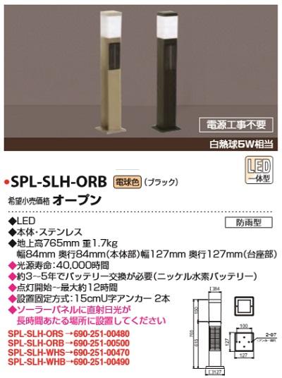 【最安値挑戦中!最大34倍】因幡電機産業 SPL-SLH-ORB ガーデンライト LED一体型 電源工事不要 電球色 防雨型 白熱球5W相当シルバー [(^^)]