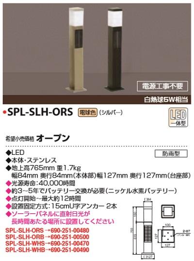 【最安値挑戦中!最大34倍】因幡電機産業 SPL-SLH-ORS ガーデンライト LED一体型 電源工事不要 電球色 防雨型 白熱球5W相当ブラック [(^^)]