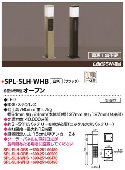【最安値挑戦中!最大34倍】因幡電機産業 SPL-SLH-WHB ガーデンライト LED一体型 電源工事不要 白色 防雨型 白熱球5W相当シルバー [(^^)]