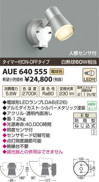 【最安値挑戦中!最大23倍】照明器具 コイズミ AUE640555 人感センサ付 LED スポットライト LED6.2W アウトドアライト [□]