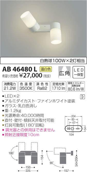 【最安値挑戦中!最大34倍】コイズミ照明 AB46480L ブラケット LED一体型 広角 温白色 [(^^)]
