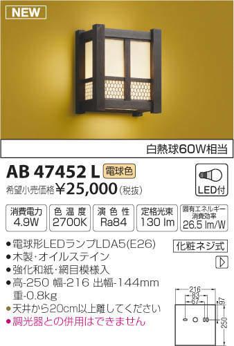 【最安値挑戦中!最大34倍】コイズミ照明 AB47452L 和風照明 ブラケット LEDランプ交換可能型 電球色 [(^^)]
