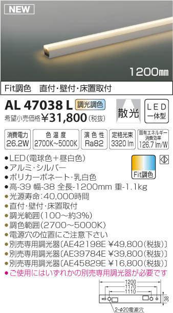 【最安値挑戦中!最大34倍】コイズミ照明 AL47038L 間接照明器具 LED一体型 Fit調色ライトバー 散光 色温度可変 1200mm [(^^)]