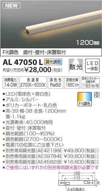 【最安値挑戦中!最大34倍】コイズミ照明 AL47050L 間接照明器具 LED一体型 Fit調色ライトバー 散光 ミドルパワー 色温度可変 1200mm [(^^)]