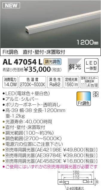 【最安値挑戦中!最大34倍】コイズミ照明 AL47054L 間接照明器具 LED一体型 Fit調色ライトバー 斜光 ミドルパワー 色温度可変 1200mm [(^^)]