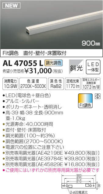 【最安値挑戦中!最大34倍】コイズミ照明 AL47055L 間接照明器具 LED一体型 Fit調色ライトバー 斜光 ミドルパワー 色温度可変 900mm [(^^)]