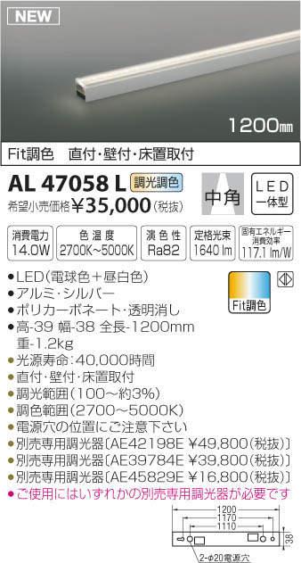 【最安値挑戦中!最大34倍】コイズミ照明 AL47058L 間接照明器具 LED一体型 Fit調色ライトバー 中角 ミドルパワー 色温度可変 1200mm [(^^)]