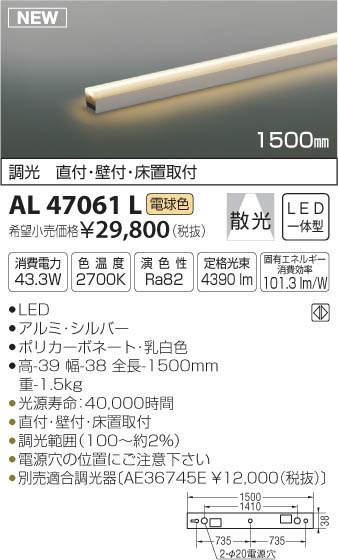 【最安値挑戦中!最大34倍】コイズミ照明 AL47061L 間接照明器具 LED一体型 ライトバー 調光タイプ 散光 ハイパワー 電球色 1500mm [(^^)]
