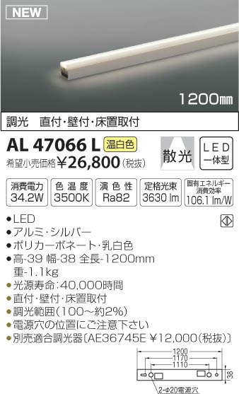 【最安値挑戦中!最大34倍】コイズミ照明 AL47066L 間接照明器具 LED一体型 ライトバー 調光タイプ 散光 ハイパワー 温白色 1200mm [(^^)]