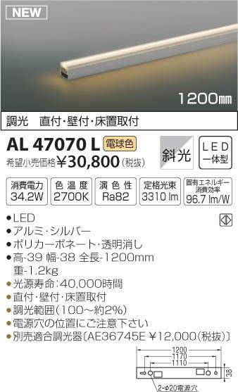 【最安値挑戦中!最大34倍】コイズミ照明 AL47070L 間接照明器具 LED一体型 ライトバー 調光タイプ 遮光 ハイパワー 電球色 1200mm [(^^)]