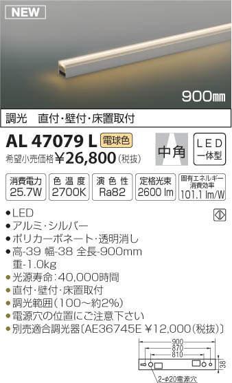 【最安値挑戦中!最大34倍】コイズミ照明 AL47079L 間接照明器具 LED一体型 ライトバー 調光タイプ 中角 ハイパワー 電球色 900mm [(^^)]