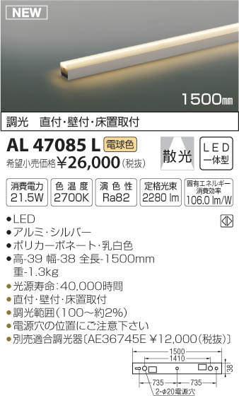【最安値挑戦中!最大34倍】コイズミ照明 AL47085L 間接照明器具 LED一体型 ライトバー 調光タイプ 散光 ミドルパワー 電球色 1500mm [(^^)]