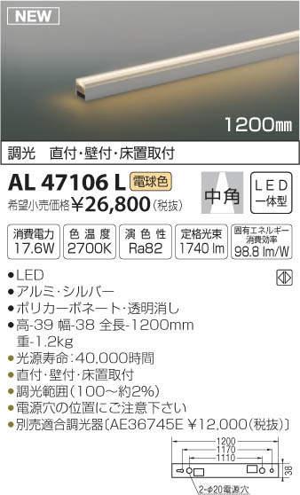 【最安値挑戦中!最大34倍】コイズミ照明 AL47106L 間接照明器具 LED一体型 ライトバー 調光タイプ 中角 ミドルパワー 電球色 1200mm [(^^)]