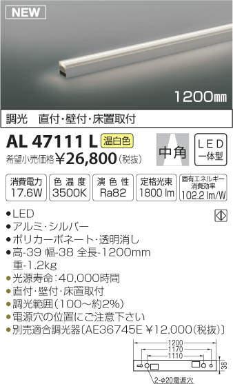 【最安値挑戦中!最大34倍】コイズミ照明 AL47111L 間接照明器具 LED一体型 ライトバー 調光タイプ 中角 ミドルパワー 温白色 1200mm [(^^)]