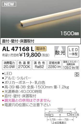 【最安値挑戦中!最大34倍】コイズミ照明 AL47168L 間接照明器具 LED一体型 ライトバー ON-OFFタイプ 散光 電球色 1500mm [(^^)]