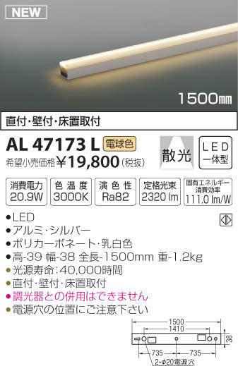 【最安値挑戦中!最大34倍】コイズミ照明 AL47173L 間接照明器具 LED一体型 ライトバー ON-OFFタイプ 散光 電球色 1500mm [(^^)]