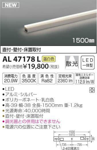 【最安値挑戦中!最大34倍】コイズミ照明 AL47178L 間接照明器具 LED一体型 ライトバー ON-OFFタイプ 散光 温白色 1500mm [(^^)]