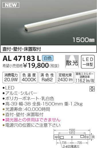 【最安値挑戦中!最大34倍】コイズミ照明 AL47183L 間接照明器具 LED一体型 ライトバー ON-OFFタイプ 散光 白色 1500mm [(^^)]