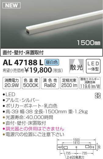 【最安値挑戦中!最大34倍】コイズミ照明 AL47188L 間接照明器具 LED一体型 ライトバー ON-OFFタイプ 散光 昼白色 1500mm [(^^)]