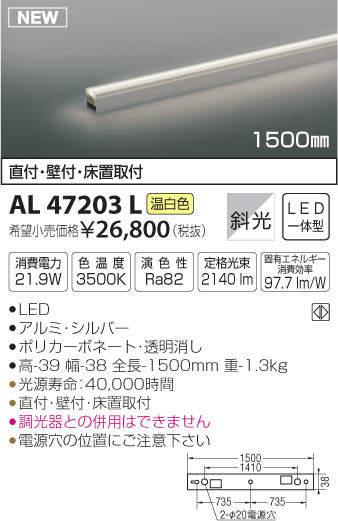 【最安値挑戦中!最大34倍】コイズミ照明 AL47203L 間接照明器具 LED一体型 ライトバー ON-OFFタイプ 遮光 温白色 1500mm [(^^)]